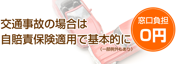 交通事故 自賠責保険適応で基本的に窓口負担0円(一部例外あり)