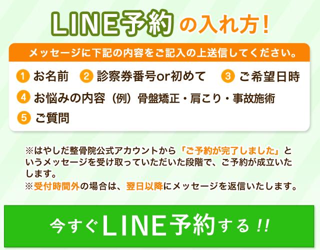LINE予約の方法